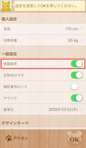 設定画面で「体脂肪率」を「オン」に