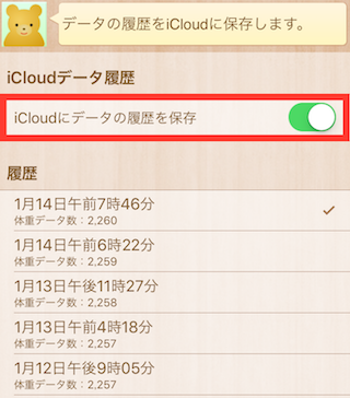 Turn ON iCloud Data History