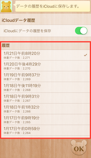 iCloud Data History List
